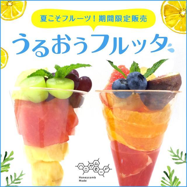 画像1: 夏の果物を集めた「うるおうフルッタ」期間限定販売