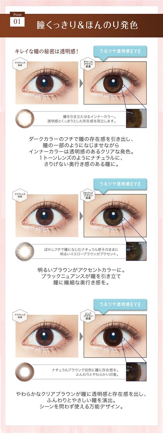 画像: 「綺麗な瞳のヒミツは透明感」レンズデザインにこだわり奥行き感や透明感を演出できるように設計。 瞳くっきり&ほんのり発色を演出するカラーコンタクトです。