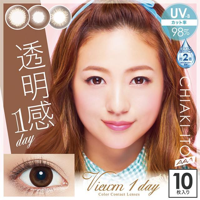 画像: AAA伊藤千晃 プロデュース カラコン「Viewm1day/ビュームワンデー」