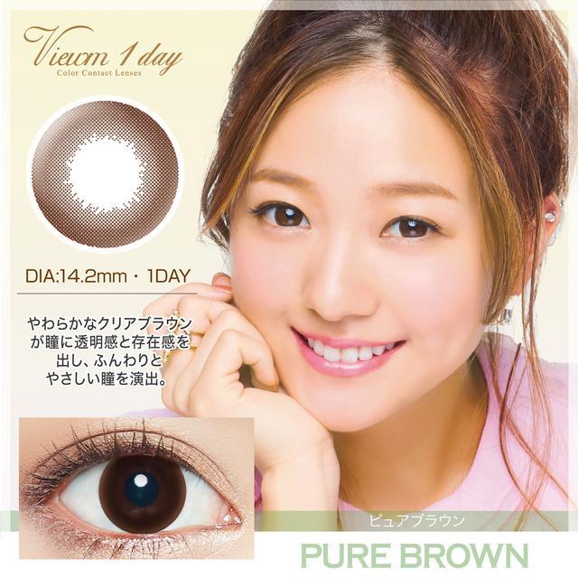 画像: やわからかなクリアブラウンが瞳に透明感と存在感を出し、ふんわりやさしい瞳を演出。 愛らしい視線を注ぐスイートなピュアブラウン、シーンを問わず使える万能カラー。