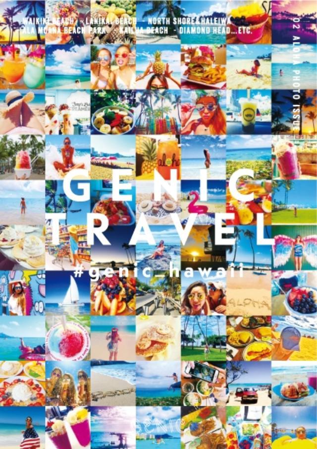 画像2: 『GENIC TRAVEL vol.02 #genic_hawaii 』見どころ
