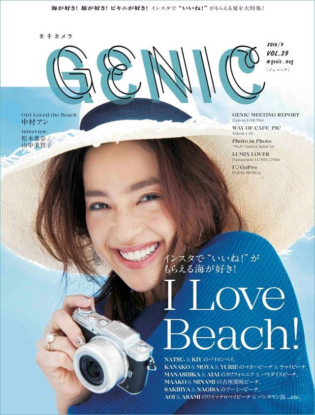 画像: 【GENIC】 写真&ライフスタイルマガジン 季刊:4月・7月・10月・1月発行 定価:本体1,000円+税 流通:全国書店、Amazon、家電量販店など