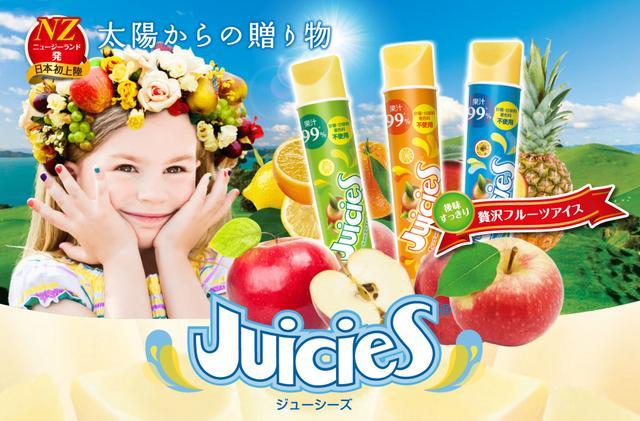 画像1: 贅沢フルーツアイス『Juicies』
