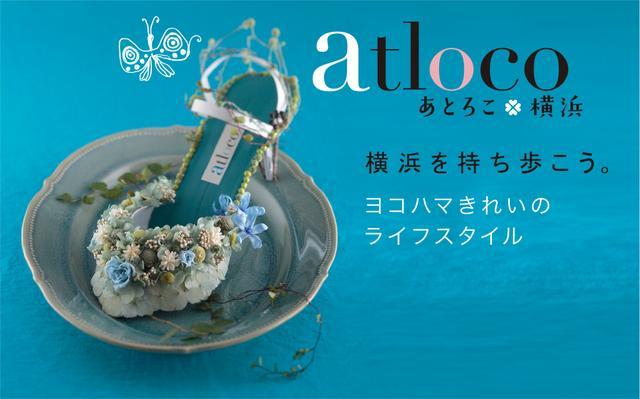 画像: あとろこ横浜 Webマガジン