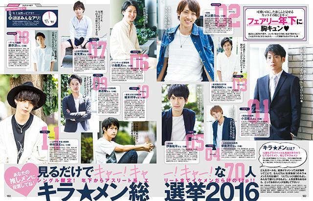画像2: 年下からアスリート系、エリートまで!「キラ☆メン総選挙2016」