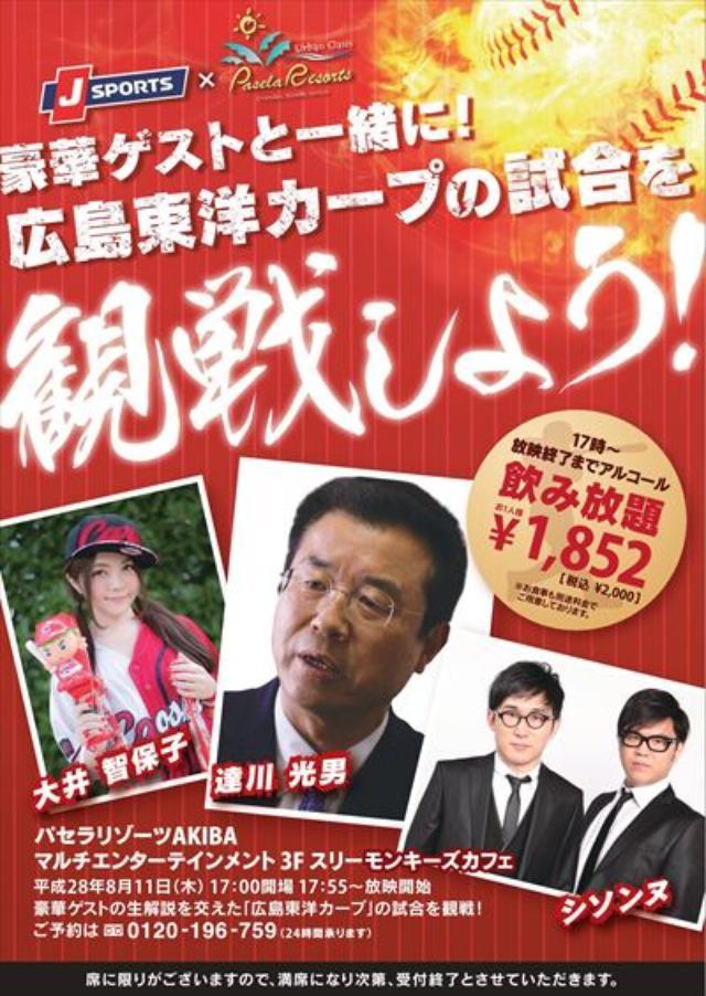 画像1: 『スリーモンキーズカフェ秋葉原店』で広島東洋カープの試合観戦会を8月11日に開催