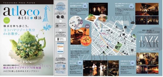 画像: 生演奏を堪能できる横浜の有名JAZZ BARをご紹介!