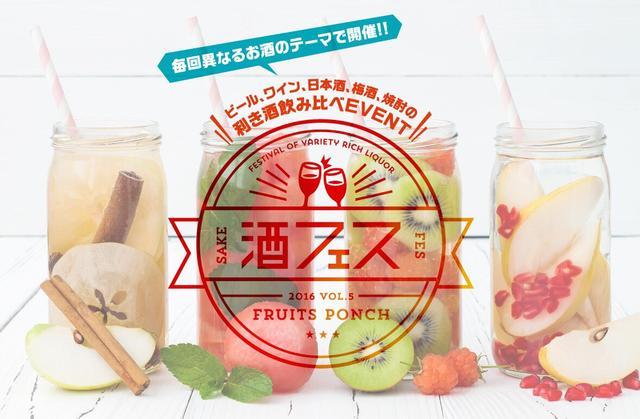 画像4: 日本初の飲み比べイベントを8月に全国7か所で開催!