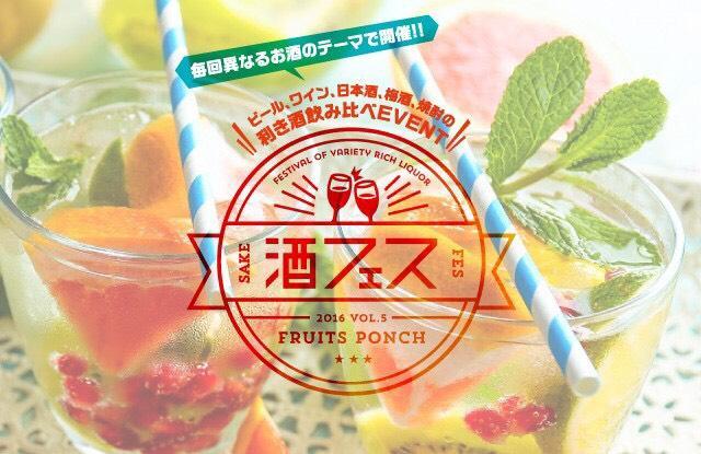 画像3: 日本初の飲み比べイベントを8月に全国7か所で開催!