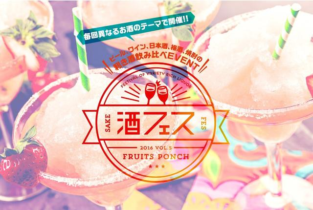 画像1: 日本初の飲み比べイベントを8月に全国7か所で開催!