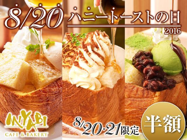 画像: ニュースリリース|2日間限定で今年もやって来る!MIYABIのカフェで3種のハニートーストが半額!!8月20日は「ハニートーストの日」
