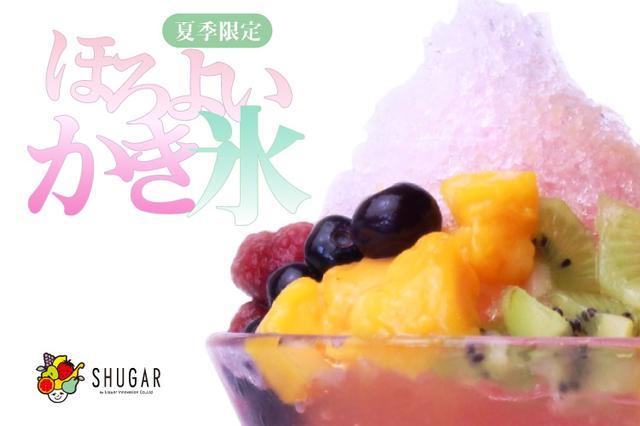 画像1: フルーツかけ放題!100種類の梅酒・果実酒から自由に選んでオリジナルかき氷が作れる「ほろよいかき氷ガーデン」
