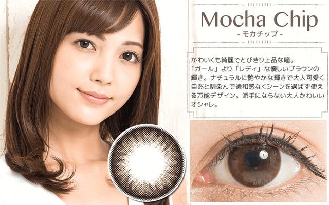 画像: Mocha Chip(モカチップ) かわいくも綺麗でとびきり上品な瞳。 「ガール」より「レディ」な優しいブラウンの輝き。ナチュラルに艶やかな輝きで大人可愛く自然と馴染んで違和感なくシーンを選ばず使える万能デザイン。派手にならない大人かわいいオシャレ。 revocon.com