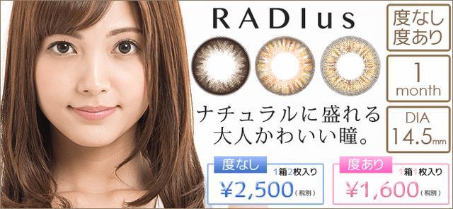 画像: 大人かわいい瞳 南里美希さんイメージモデルのマンスリーカラコン「RADIus(ラディアス)」