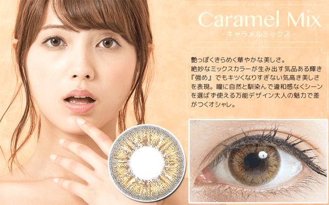 画像: Caramel Mix(キャラメルミックス) 艶っぽくきらめく華やかな美しさ。 絶妙なミックスカラーが生み出す気品ある輝き『強め』でもキツくなりすぎない気高き美しさを表現。瞳に自然と馴染んで違和感なくシーンを選ばず使える万能デザイン大人の魅力で差がつくオシャレ。 revocon.com