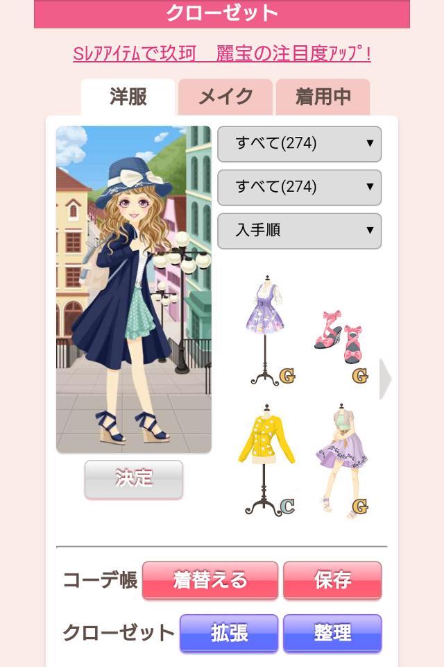 画像2: モデル育成シミュレーションゲーム『プラチナ☆ガール』