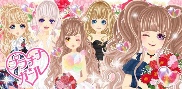 画像1: モデル育成シミュレーションゲーム『プラチナ☆ガール』