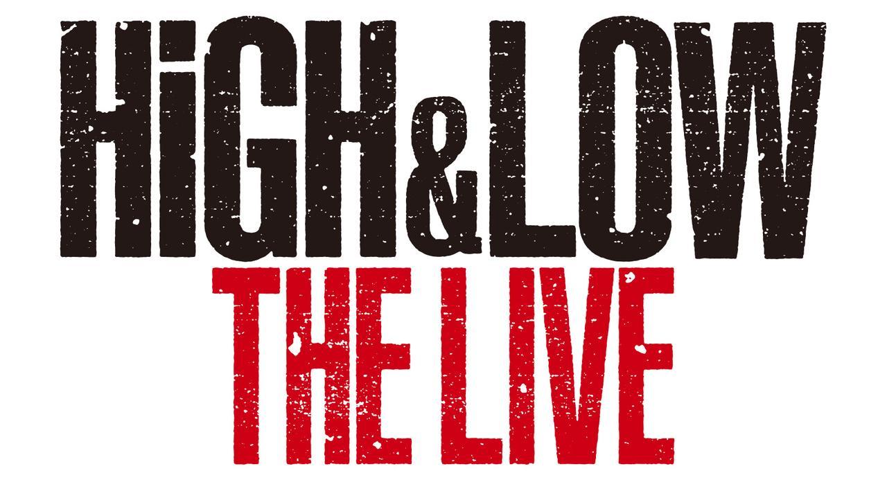 画像: 前代未聞のド迫力ライブ・エンタテインメント! HiGH&LOW THE LIVE東京ドーム公演2Daysを全国の映画館に生中継!