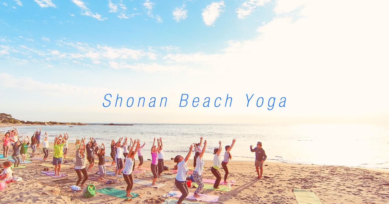 画像: Shonan Beach Yoga ビーチヨガ実行委員会