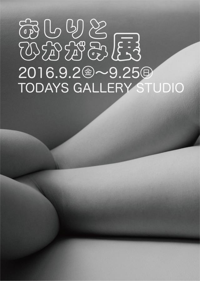 画像7: 「おしりとひかがみ展」9月2日~25日@浅草橋 「ふともも写真の世界展」巡回展9月3日~19日@渋谷