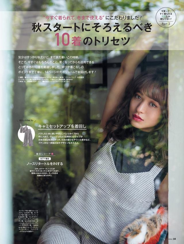 画像5: 長澤まさみさん、大人っぽい表情で表紙に登場!