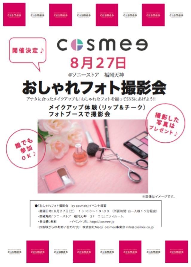 画像: おしゃれな人集まれ〜!『おしゃれフォト撮影会 by cosmee』