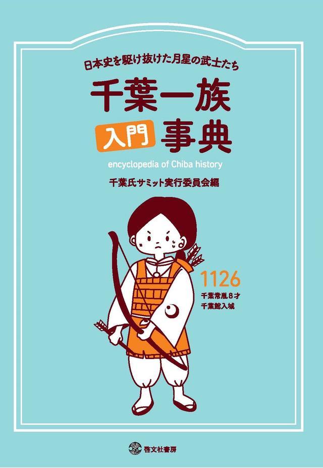 画像1: 千葉氏サミットに合わせて『千葉一族入門事典 ~日本史を駆け抜けた月星の武士たち~』を発売
