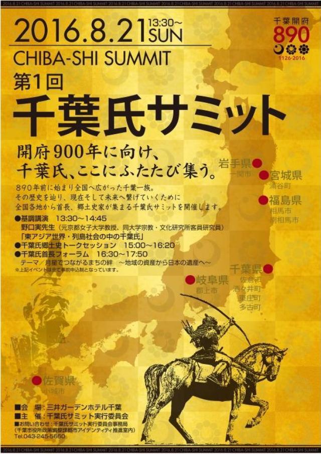 画像2: 千葉氏サミットに合わせて『千葉一族入門事典 ~日本史を駆け抜けた月星の武士たち~』を発売