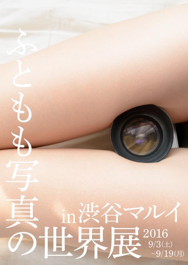画像8: 「おしりとひかがみ展」9月2日~25日@浅草橋 「ふともも写真の世界展」巡回展9月3日~19日@渋谷