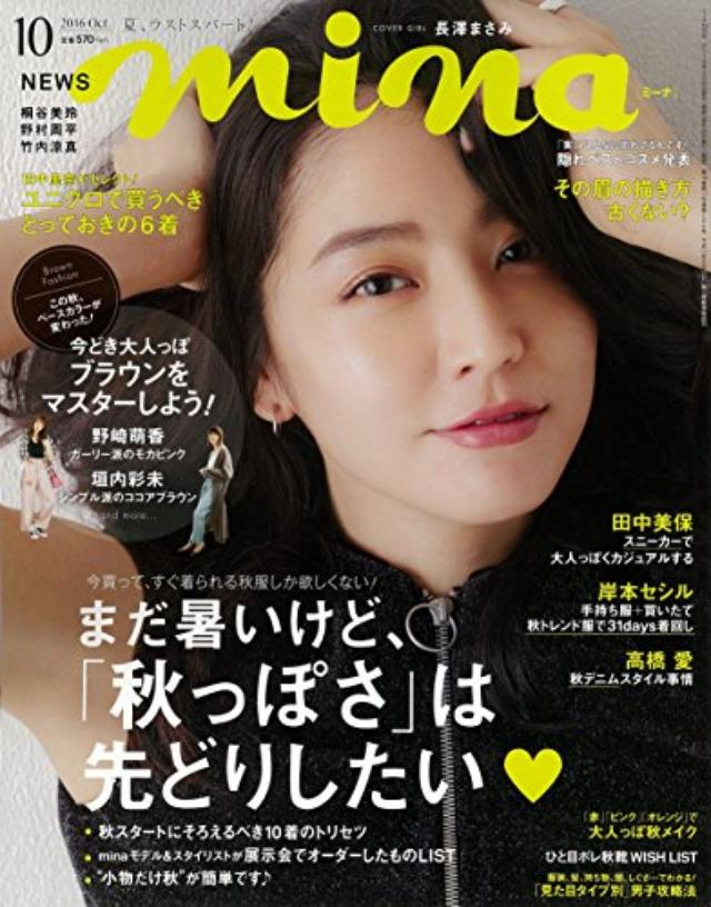 画像: mina(ミーナ) 2016年 10 月号 | 本 | Amazon.co.jp