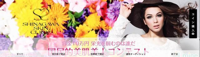 画像: mine-g.jp
