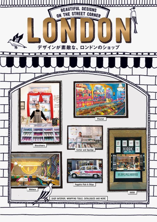 画像: デザインが素敵な、ロンドンのショップ