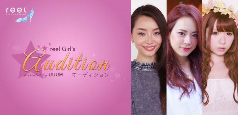 画像: 「reel Girl's オーディション2016」開催