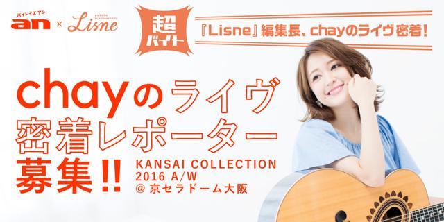 画像: chay編集長のライヴ密着レポーター募集!舞台は「KANSAI COLLECTION 2016 A/W」 | 女の子たちのおしゃべりWEBマガジン『Lisne(リスネ)』