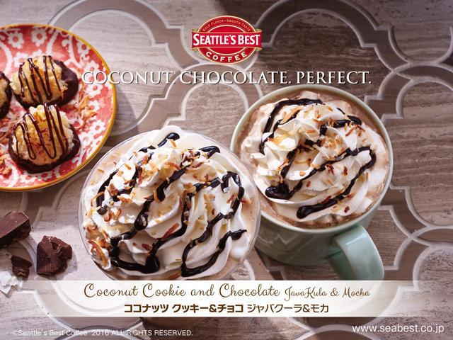 画像: シアトルズベストコーヒーの期間限定ドリンク「ココナッツクッキー&チョコ」