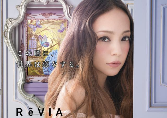 """画像1: 安室奈美恵さんイメージモデル コンタクトレンズブランド""""ReVIA"""" <レヴィア>誕生"""