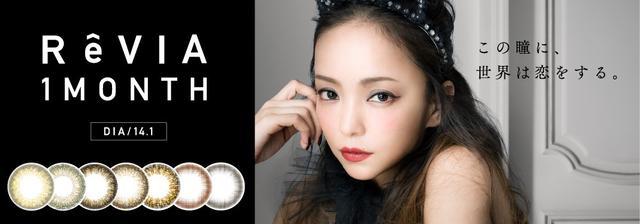 """画像3: 安室奈美恵さんイメージモデル コンタクトレンズブランド""""ReVIA"""" <レヴィア>誕生"""