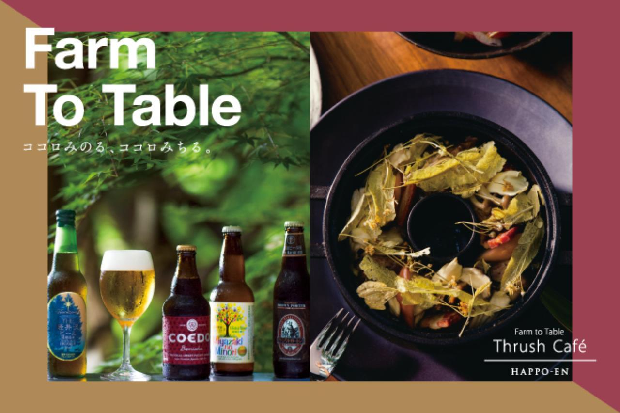 画像1: 八芳園「秋のFarm To Table」