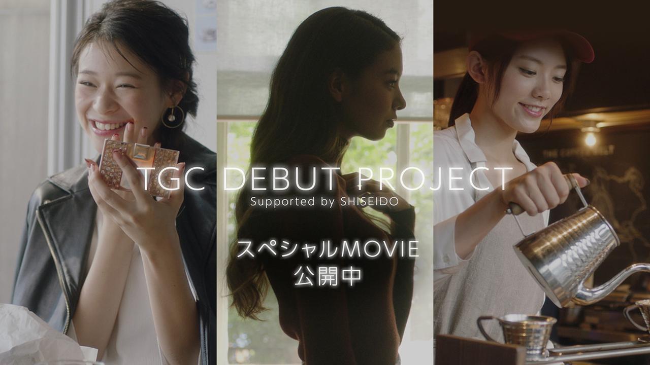 画像: SPECIAL MOVIE   TGC DEBUT PROJECT Supported by 資生堂×東京ガールズコレクション