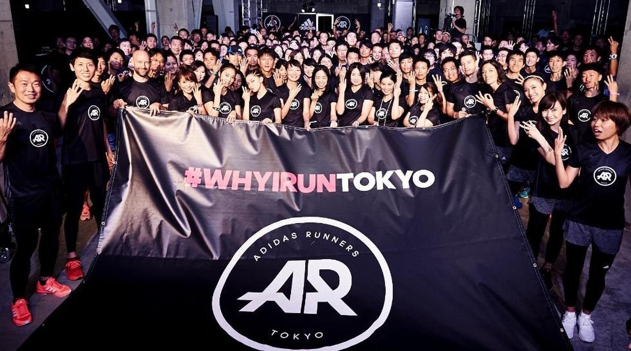 画像1: 日本初上陸のランニングコミュニティ「adidas Runners of Tokyo」がついに活動開始!