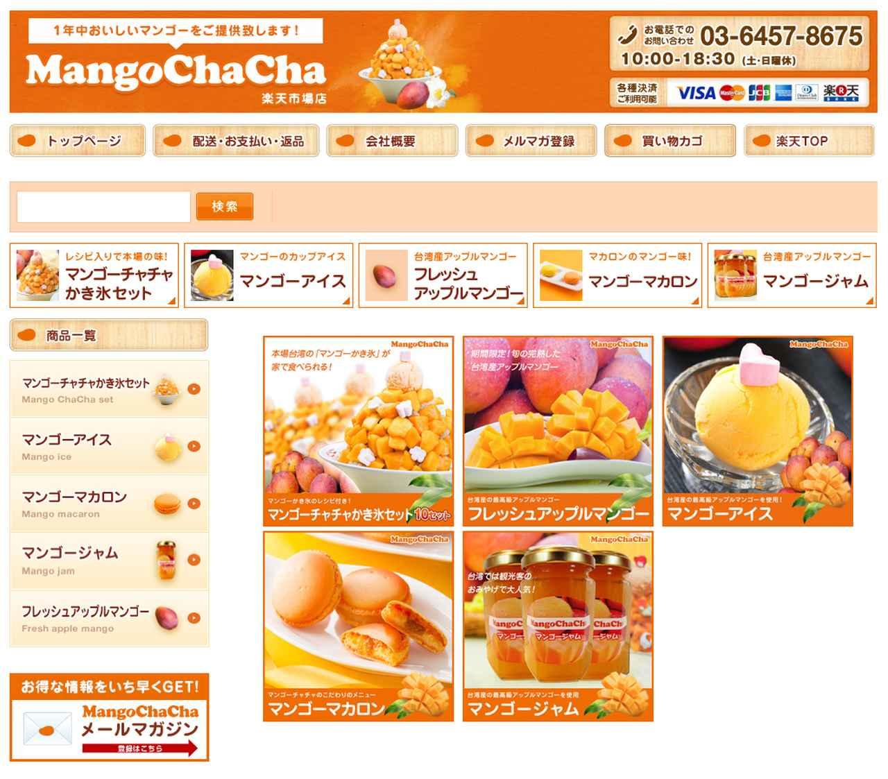 画像: mango chacha   mango chacha japan