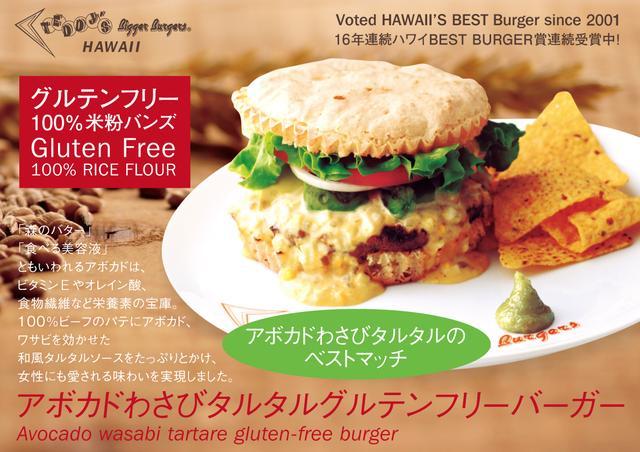 画像1: 食欲の秋だ!グルテンフリーで美味しくヘルシにハンバーガーを食べよう!