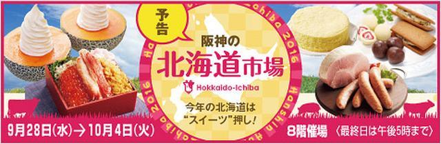 画像: TOP   阪神梅田本店