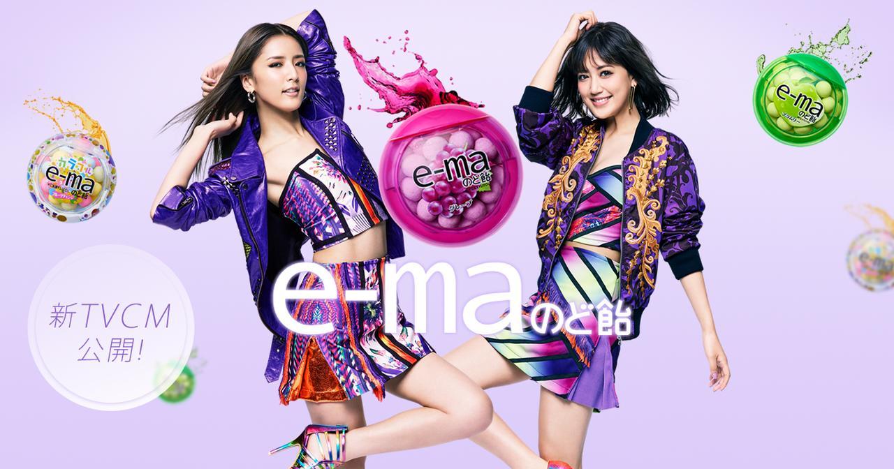 画像: UHA味覚糖 e-maのど飴