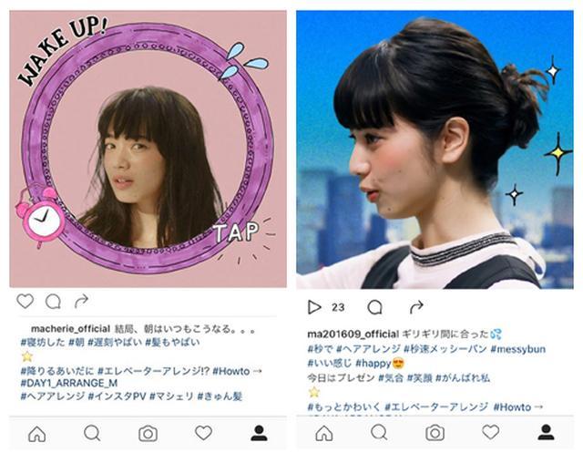 画像2: 小松菜奈さんが「きゅん髪」アレンジ8変化でマシェリのインスタグラムをジャック!? 9月27日(火)よりマシェリ インスタグラムアカウントにて公開