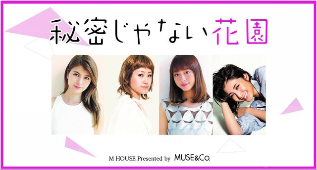 画像: MUSE&Co.が豪華ゲストを迎えてバラエティ番組をLINE LIVEで生配信!