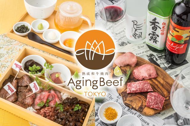 画像1: 【1日20食限定】熟成肉専門店「エイジング・ビーフTOKYO」の限定メニュー