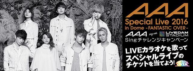 画像1: 「AAA sing with LIVE DAM STADIUM Singチャレンジキャンペーン」