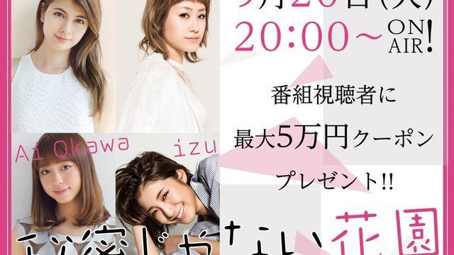 画像: マギー、IMALU等出演!「秘密じゃない花園」×ミューズコー - LINE LIVE