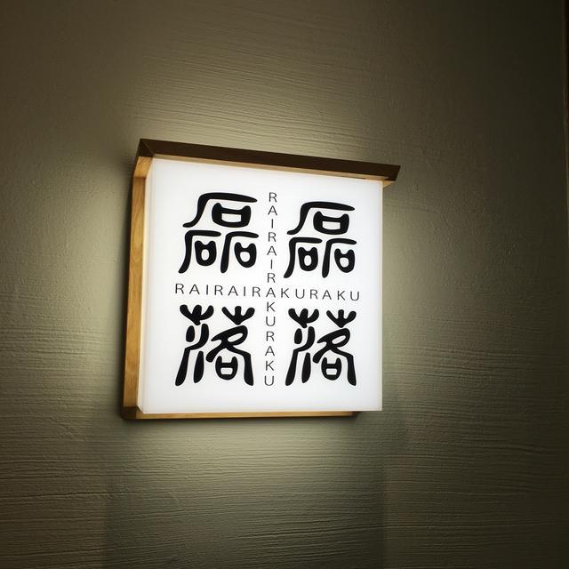 画像: 【試食レポ】京中華 磊磊落落(ライライラクラク)新メニューメディア試食会行ってきた!